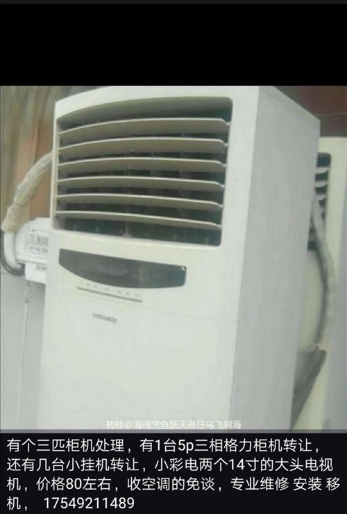 格力空調原包沒有維修過,5p3相空調4年左右