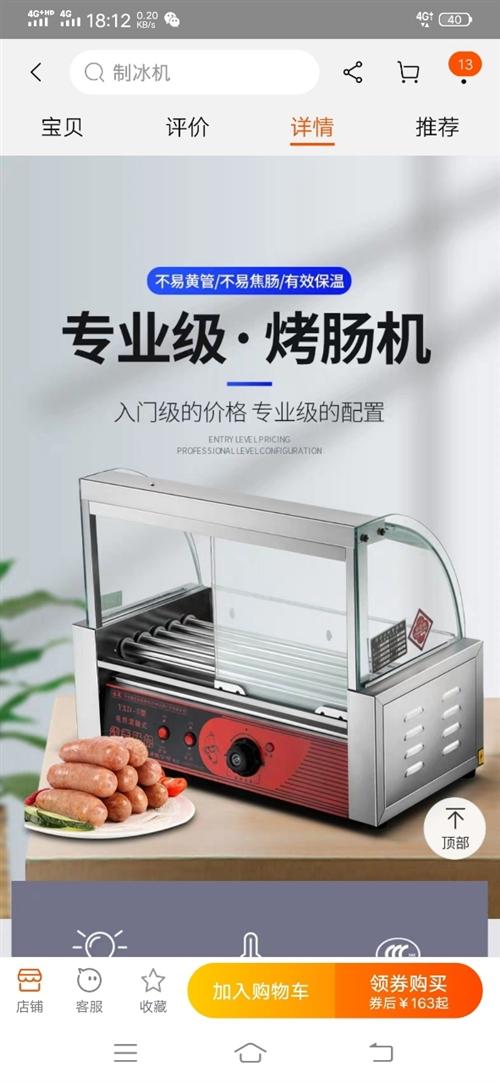 求購閑置烤腸機
