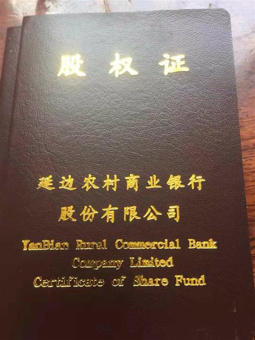 低价转让延边农村商业银行20万股自然人股金,价格2.1元/股,近3年分红在15%左右。