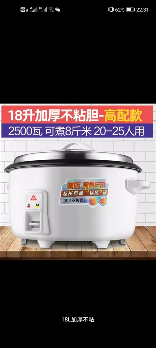 超大容量电饭锅,买来只用了一次,买成260.现在200
