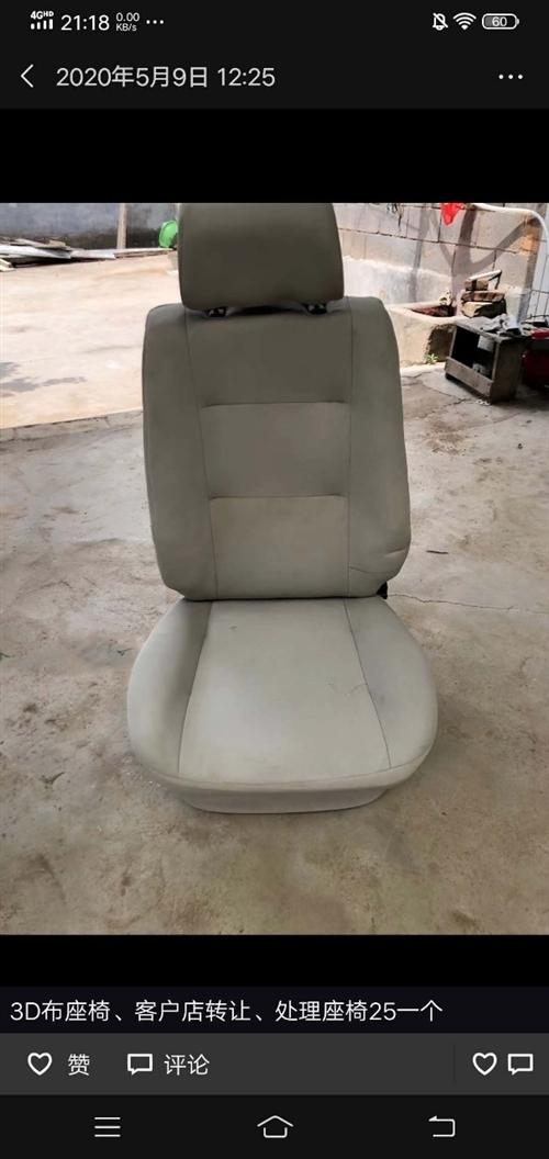 求购几个二手座椅做展架用