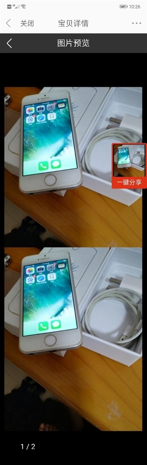 个人一手手机,se国行16g,4g全网通,无擦痕无维修性能优良99新,联系电话13400163904...