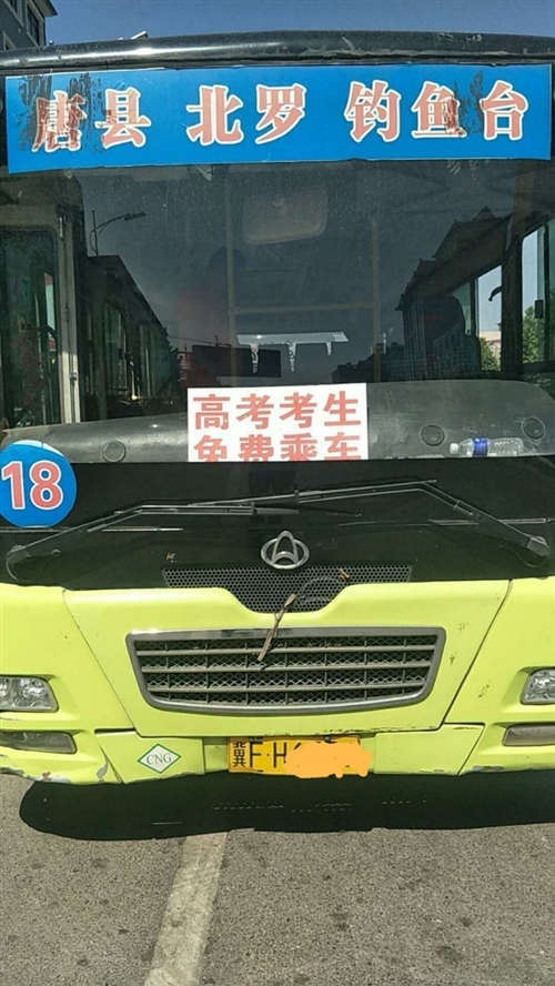 唐县–钓鱼台 18路 公交车转让一辆 电话13341051012