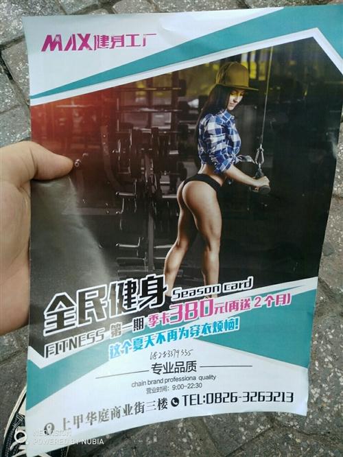 上甲华庭max健身响应全民健身文件,特推出健身季卡活动,现在办理季卡380送两个月锻炼时间共5个月,...