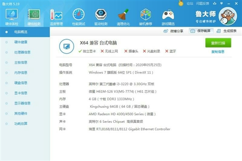 i3CPU,4G内存 ,512M显卡,70G固态系统盘启动10秒,品牌电源,插上线就能用