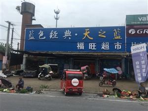 华英集聚区何店菜市场营业中650平方超市转让出平方