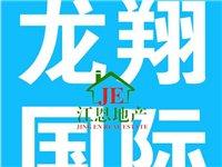 龙翔国际靠河边店铺出租!租金25元(平方)