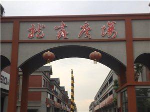 龙鑫广场3室 1厅 1卫面议