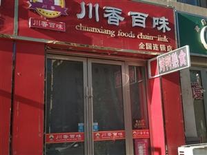 川香百味卤肉店(新店转让)