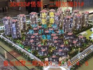 保利荣盛合悦 六合最中心住宅 现房 不限购