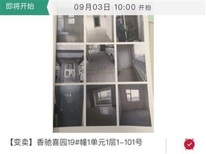 香驰・喜园3室 2厅 2卫131.5万元