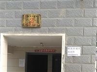 黄国新城3室 2厅 2卫