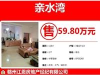 特价好房  !亲水湾带装修3室 2厅 只卖59.8万元