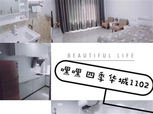 钻石·四季华城拎包入住包物业供暖网络