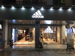 陆川阿迪达斯专卖店