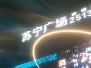 苏宁广场商铺写字楼(商住两用)全城启动认筹