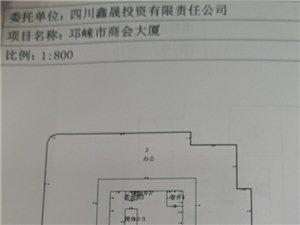 邛崃商会大厦1栋15楼1号768平方出售或出租