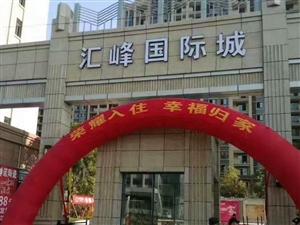 汇峰国际城精装修东边户套 3室 2厅 2卫92万元