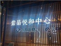 紫晶悦城公寓售楼部0311-85630042