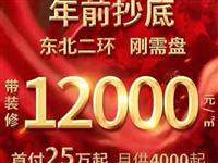 东创观澜上院2室 2厅 1卫105万元
