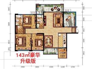 首付三万左右购一套三室两厅两卫住房