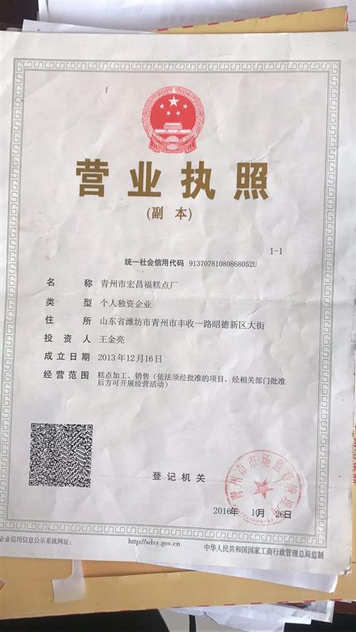 青州市宏昌福糕點廠