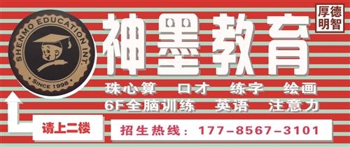 松桃神墨教育学校