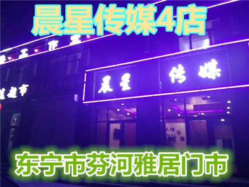 揭西晨星網絡傳媒有限公司