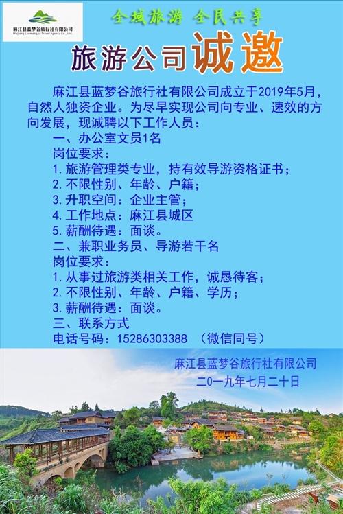 麻江縣藍夢谷旅行社有限公司