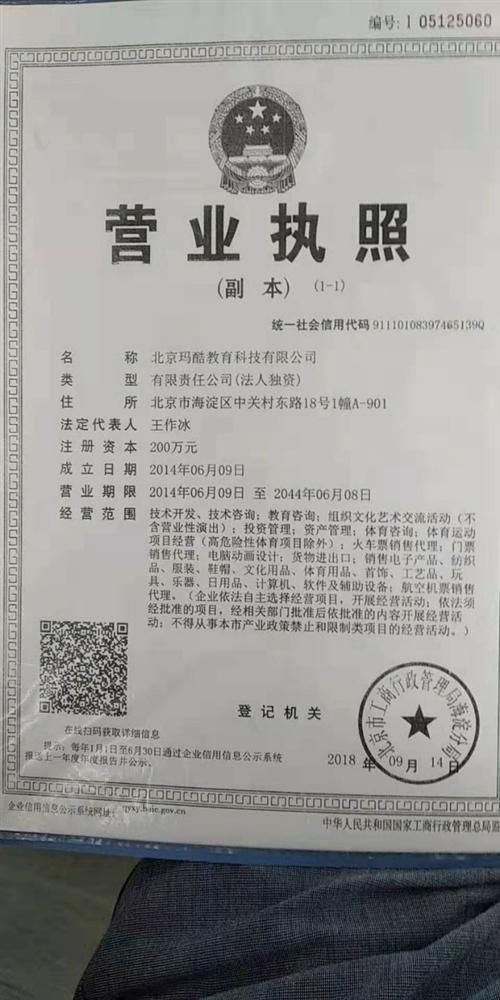 北京玛酷教育科技有限公司