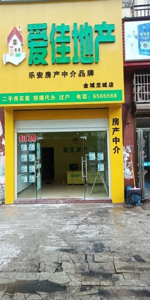 樂安愛佳地產有限公司