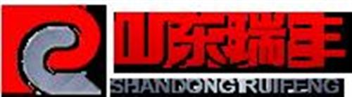 山東瑞豐不銹鋼有限公司