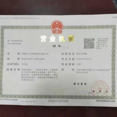 河南沙爾克網絡科技有限公司