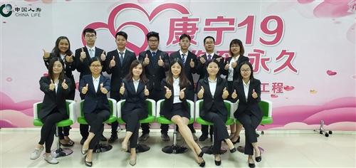 中國人壽股份有限公司鶴山市支公司