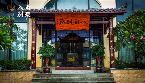 海南经济特区八角茶业有限公司