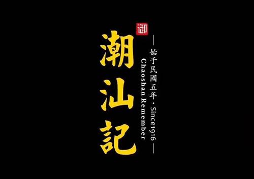 潮汕記餐飲服務有限公司