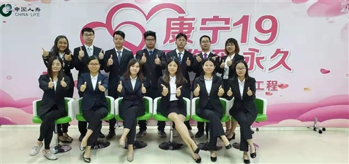 中国人寿股份有限公司鹤山市支公司