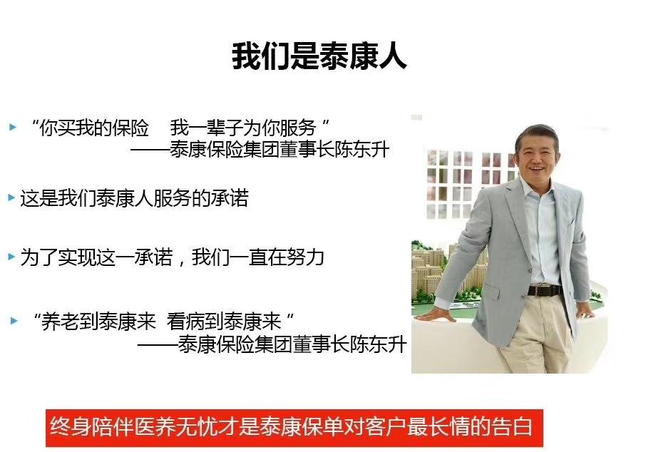 泰康人寿宁乡市支公司