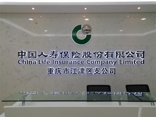 中國人壽保險股份有限公司重慶市江津區支公司