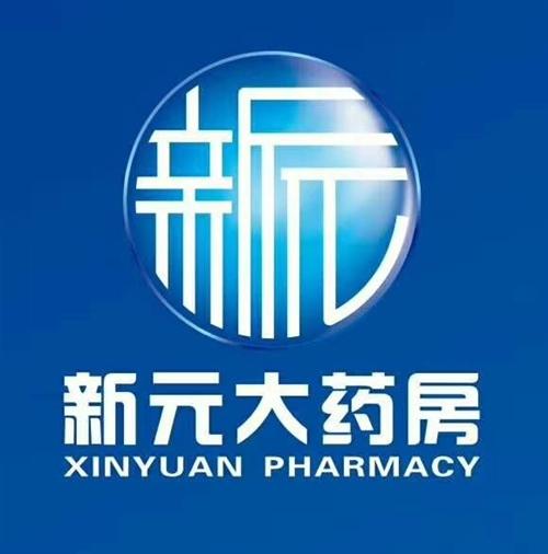 富顺新元药业公司