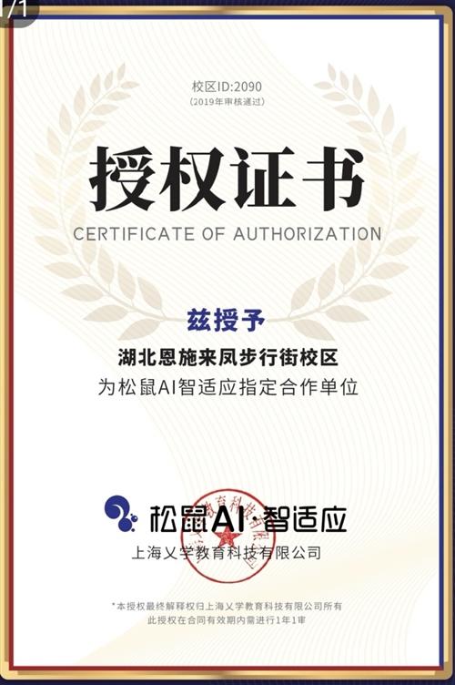 来凤县智学教育科技有限责任公司