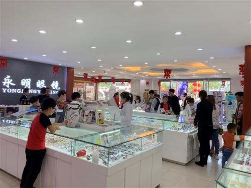 永明眼镜店