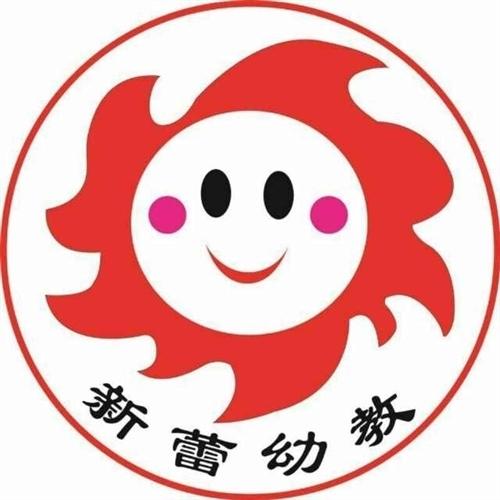 陆川县新蕾幼儿园