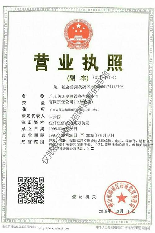 广东美芝制冷设备有限公司