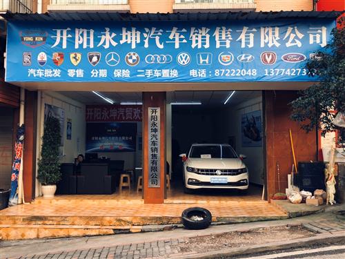 开阳永坤汽车销售有限公司