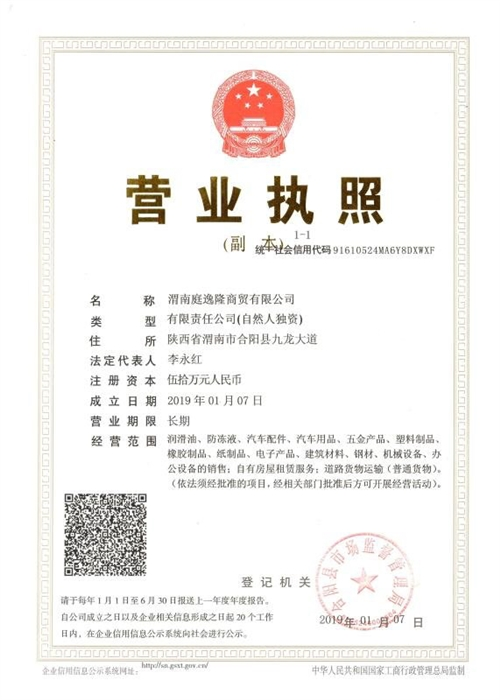 渭南庭逸隆商贸有限公司