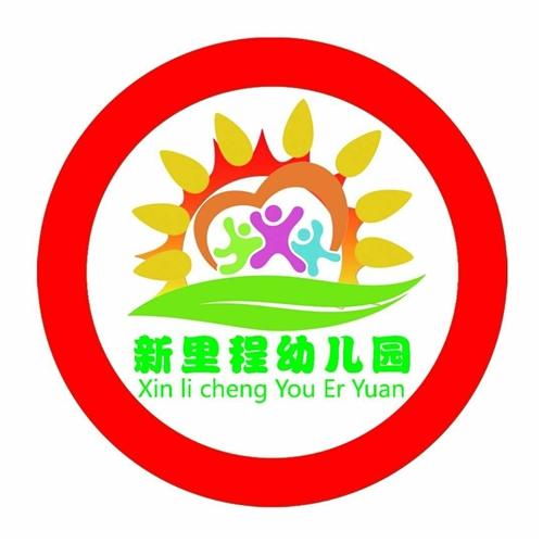 儋州市那大镇新里程幼儿园