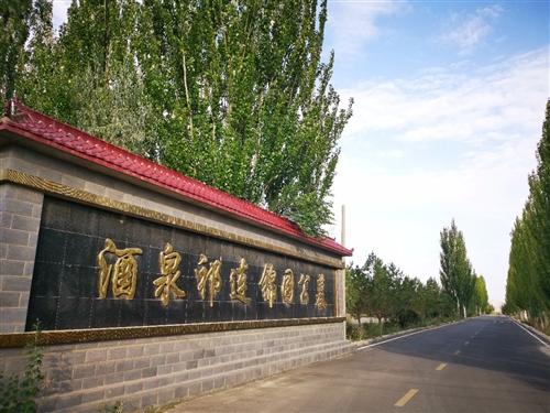 酒泉市祁连锦园公墓