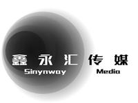 河南鑫永汇文化传媒有限公司