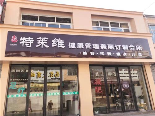 辉南县朝阳镇小欣特莱维私人健康美容会所